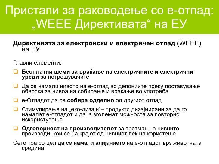 е-Отпад и WEEE директивата Slide 3