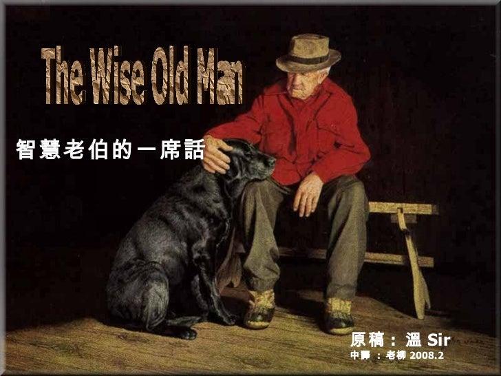 The Wise Old Man 智慧老伯的一席話 原稿 :  溫 Sir 中譯  :  老柳 2008.2