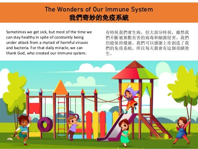The Wonders of Our Immune System 我們奇妙的免疫系統 Sometimes we get sick, but most of the time we can stay healthy in spite of con...