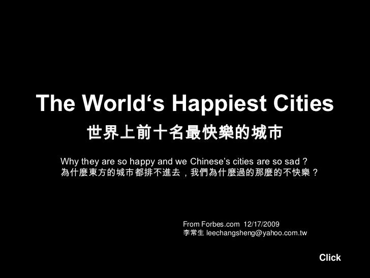 The World's Happiest Cities       世界上前十名最快樂的城市  Why they are so happy and we Chinese's cities are so sad ?  為什麼東方的城市都排不進去,...