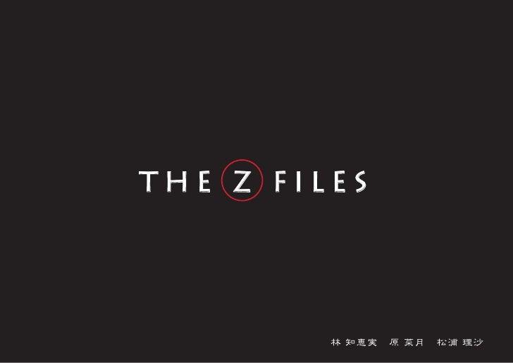THE Z FILES              林 知恵実 原 菜月 松浦 理沙
