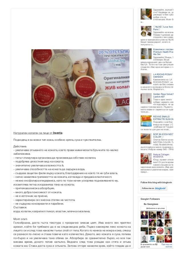 Колаген Inventia в бюти блога на Thingamyjic Slide 2