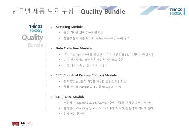 번들별 제품 모듈 구성 – Quality Bundle ü Sampling Module § 품질 검사를 위해 샘플링 룰 정의 § 샘플링 룰에 따른 AQL(Acceptance Quality Level) 정의 ü Data C...