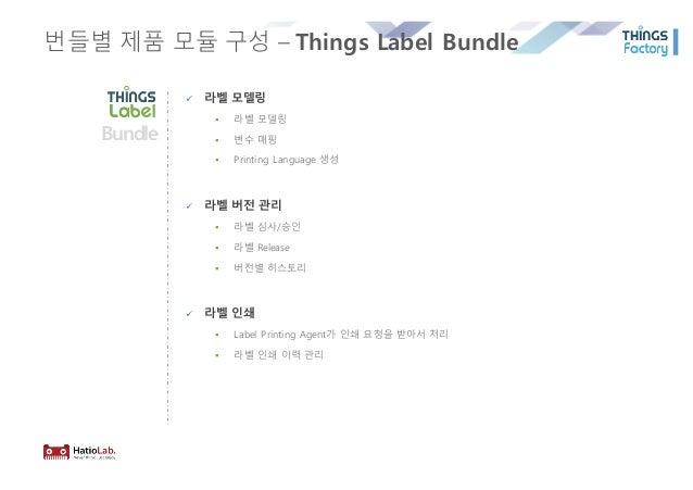 번들별 제품 모듈 구성 – Things Label Bundle ü 라벨 모델링 § 라벨 모델링 § 변수 매핑 § Printing Language 생성 ü 라벨 버전 관리 § 라벨 심사/승인 § 라벨 Release § 버...