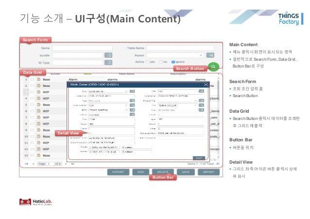 기능 소개 – UI구성(Main Content) Main Content § 메뉴 클릭시 화면이 표시되는 영역 § 일반적으로 Search Form, Data Grid, Button Bar로 구성 SearchForm § 조...