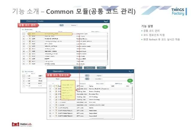 기능 소개 – Common 모듈(공통 코드 관리) 기능 설명 § 공통 코드 관리 § 코드 컴포넌트 지원 § 화면 Refresh 후 코드 실시간 적용 공통 코드 관리 공통 코드 컴포넌트