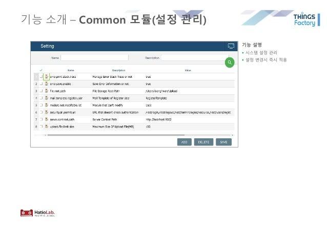 기능 소개 – Common 모듈(설정 관리) 기능 설명 § 시스템 설정 관리 § 설정 변경시 즉시 적용
