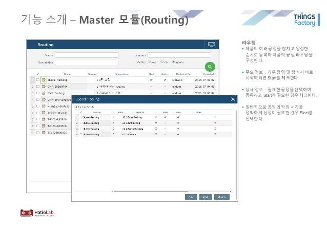 기능 소개 – Master 모듈(Routing) 라우팅 § 제품의 여러 공정을 합치고 일정한 순서로 등록하 제품의 공정 라우팅을 구성한다. § 주요 정보:라우팅 명 및 생성시 바로 시작하려면 Start를 체크한다. § ...