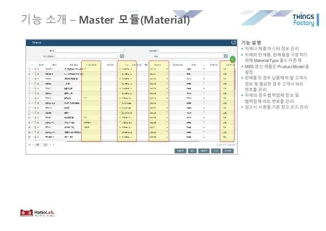 기능 소개 – Master 모듈(Material) 기능 설명 § 자재나 제품 마스터 정보 관리 § 자재와 반제품, 완제품을 구분하기 위해 MaterialType 필드가 존재 § MES 생산 제품은 Product Mode...