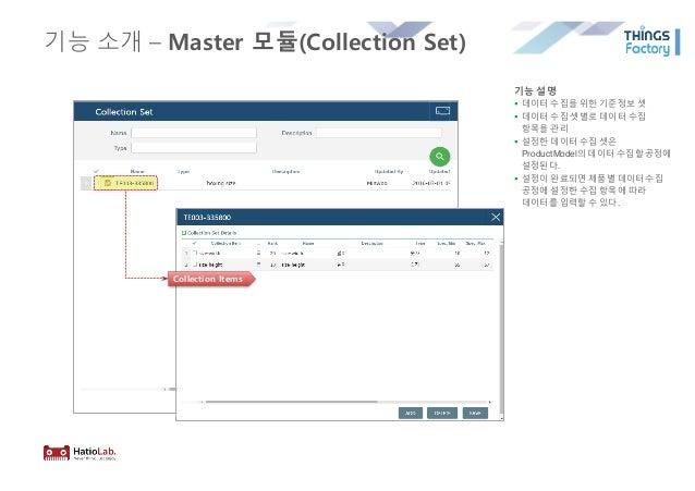 기능 소개 – Master 모듈(Collection Set) 기능 설명 § 데이터 수집을 위한 기준정보 셋 § 데이터 수집 셋별로 데이터 수집 항목을 관리 § 설정한 데이터 수집 셋은 ProductModel의 데이터 수...