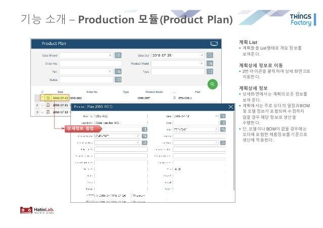 기능 소개 – Production 모듈(Product Plan) 계획 List § 계획들을 List형태로 개요 정보를 보여준다. 계획상세 정보로 이동 § 2번 아이콘을 클릭하여 상세 화면으로 이동한다. 계획상세 정보 §...