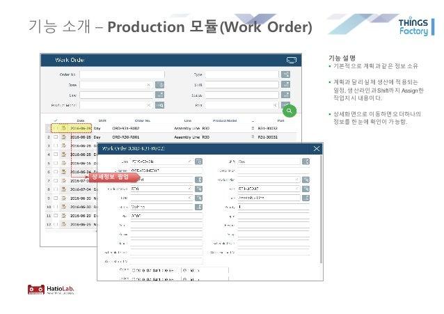 기능 소개 – Production 모듈(Work Order) 기능 설명 § 기본적으로 계획과 같은 정보 소유 § 계획과 달리 실제 생산에 적용되는 일정, 생산라인과 Shift까지 Assign한 작업지시 내용이다. § 상...