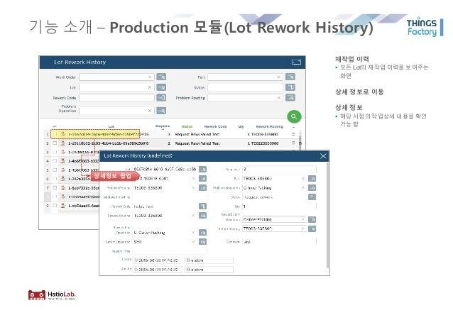 기능 소개 – Production 모듈(Lot Rework History) 상세정보 팝업 재작업 이력 § 모든 Lot의 재작업 이력을 보여주는 화면 상세 정보로 이동 상세 정보 § 해당 시점의 작업상세 내용을 확인 가능...