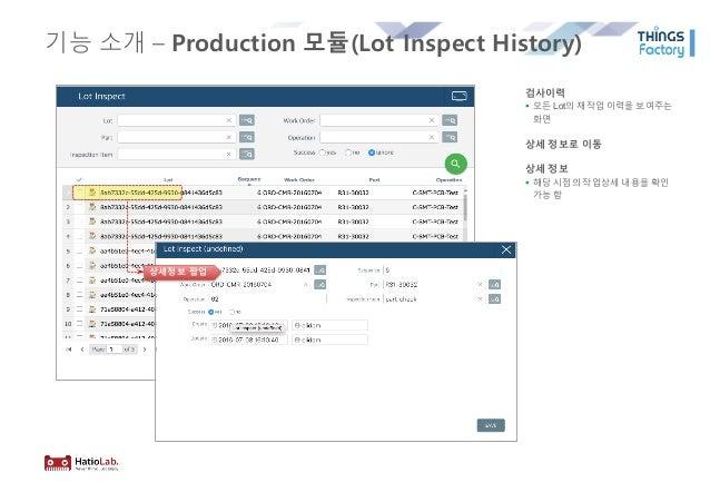 기능 소개 – Production 모듈(Lot Inspect History) 상세정보 팝업 검사이력 § 모든 Lot의 재작업 이력을 보여주는 화면 상세 정보로 이동 상세 정보 § 해당 시점의 작업상세 내용을 확인 가능 함