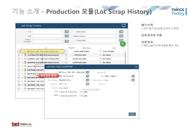 기능 소개 – Production 모듈(Lot Scrap History) 상세정보 팝업 폐기 이력 § 모든 폐기된 Lot을 보여주는 화면 상세 정보로 이동 상세 정보 § 해당 Lot의 상세 내용을 확인 가능.