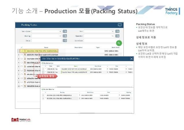 기능 소개 – Production 모듈(Packing Status) 상세정보 팝업 Packing Status § 포장상태 정보를 개략적으로 List해주는 화면 상세 정보로 이동 상세 정보 § 해당 포장라벨로 포장한 Lo...