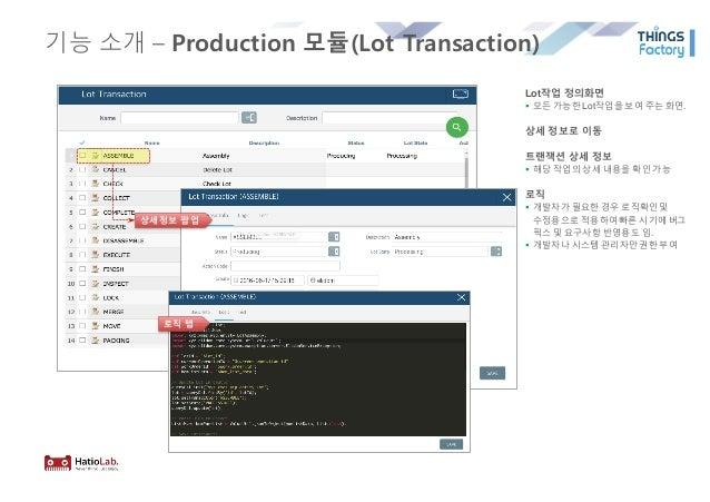 기능 소개 – Production 모듈(Lot Transaction) 상세정보 팝업 Lot작업 정의화면 § 모든 가능한 Lot작업을 보여 주는 화면. 상세 정보로 이동 트랜잭션 상세 정보 § 해당 작업의 상세 내용을 확...
