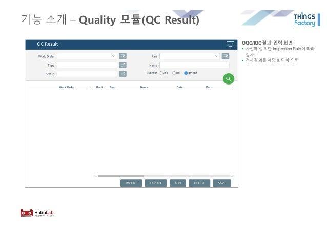 기능 소개 – Quality 모듈(QC Result) OQC/IQC결과 입력 화면 § 사전에 정의한 Inspection Rule에 따라 검사. § 검사결과를 해당 화면에 입력