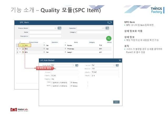 기능 소개 – Quality 모듈(SPC Item) SPC Item § SPC 모니터링 Item 등록화면. 상세 정보로 이동 상세 정보 § 해당 작업의 상세 내용을 확인 가능 로직 § 그리드가 불편할 경우 상세를 클릭하...
