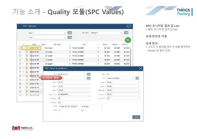 기능 소개 – Quality 모듈(SPC Values) SPC 모니터링 결과 값 List § SPC 모니터링 결과 값 List. 상세 정보로 이동 상세 정보 § 그리드가 불편할 경우 상세를 클릭하여 Form으로 볼수 있...