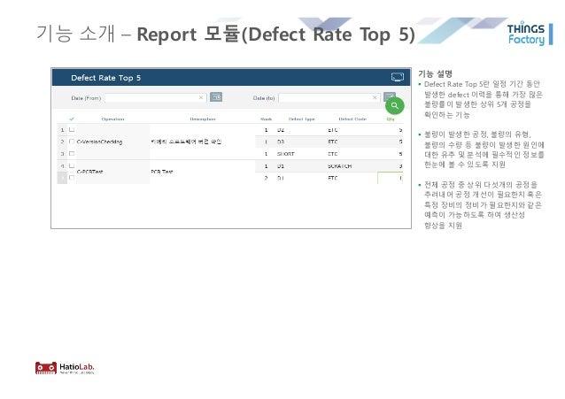 기능 소개 – Report 모듈(Defect Rate Top 5) 기능 설명 § Defect Rate Top 5란 일정 기간 동안 발생한 defect 이력을 통해 가장 많은 불량률이 발생한 상위 5개 공정을 확인하는 기...