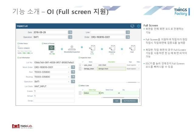 기능 소개 – OI (Full screen 지원) Full Screen § 화면을 전체 화면 모드로 전환하는 기능 § Full Screen을 지원하여 작업자가 현장 작업시 작업화면에 집중도를 높여줌 § 복잡한 작업 화면...