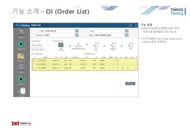 기능 소개 – OI (Order List) 기능 설명 § Work Filter에서 설정한 날짜, 라인 기준으로 필터링된 오더 리스트 § 각 오더별로 Start, Stop, Close, Lock, Unlock 등의 트랜잭션