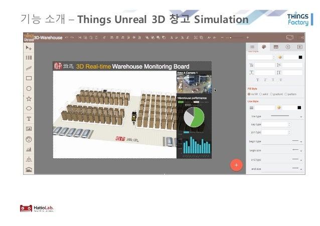 기능 소개 – Things Unreal 3D 창고 Simulation