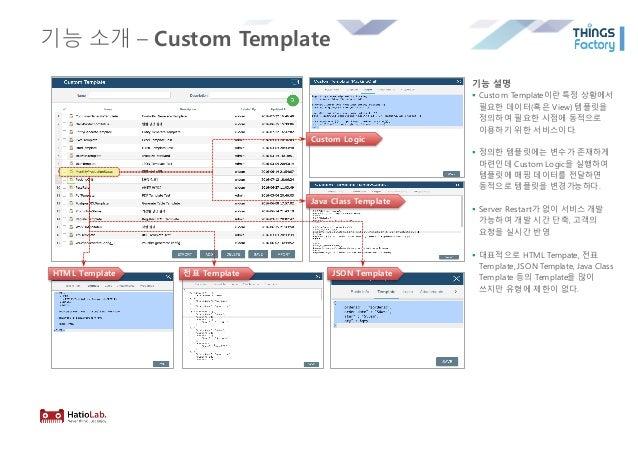 기능 소개 – Custom Template 기능 설명 § Custom Template이란 특정 상황에서 필요한 데이터(혹은 View) 템플릿을 정의하여 필요한 시점에 동적으로 이용하기 위한 서비스이다. § 정의한 템플릿...