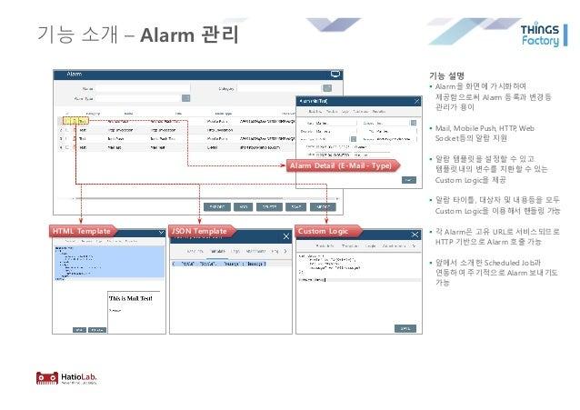 기능 소개 – Alarm 관리 기능 설명 § Alarm을 화면에 가시화하여 제공함으로써 Alarm 등록과 변경등 관리가 용이 § Mail, Mobile Push, HTTP, Web Socket등의 알람 지원 § 알람 템...