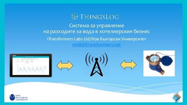 Система за управление на разходите за вода в хотелиерския бизнес iTransformers Labs Ltd/Нов Български Университет nmil@itr...