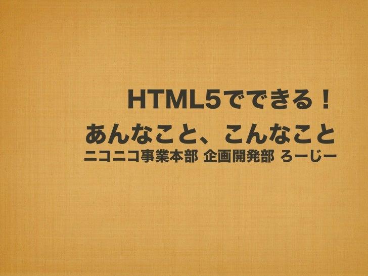みゆっき☆Think #2 「HTML5でできる! あんなこと、こんなこと」