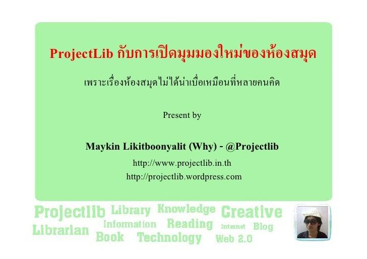 ProjectLib กับการเปดมุมมองใหมของหองสมุด      เพราะเรื่องหองสมุดไมไดนาเบื่อเหมือนที่หลายคนคิด                       ...