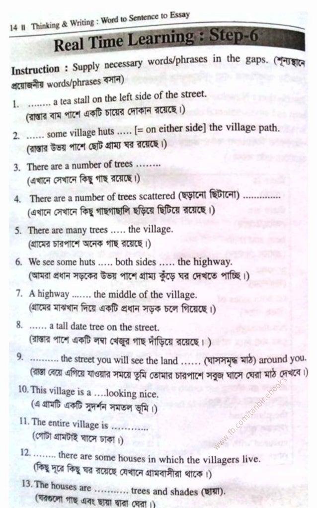 Bengali Essay Book Pdf