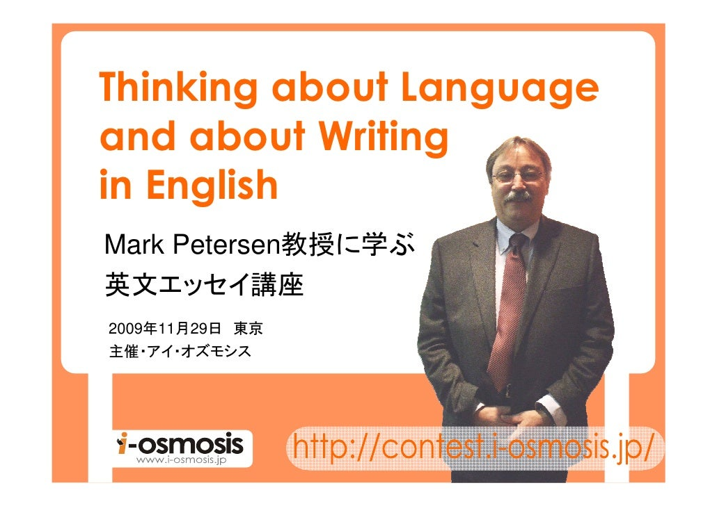 Thinking about Language and about Writing in English Mark Petersen教授に学ぶ 英文エッセイ講座 2009年11月29日 東京 主催・アイ・オズモシス