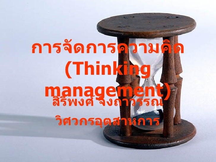 การจัดการความคิด (Thinking management) สิริพงศ์ จึงถาวรรณ วิศวกรอุตสาหการ