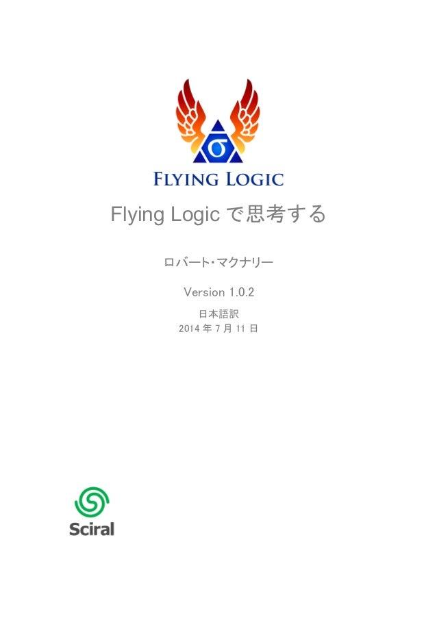 Flying Logic で思考する  ロバート・マクナリー  Version 1.0.2  日本語訳  2014 年7 月11 日