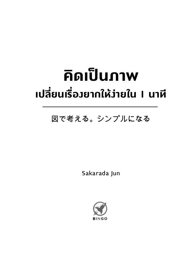 คิดเป็นภาพ เปลี่ยนเรื่องยากให้ง่ายใน 1 นาที Sakarada Jun 図で考える。シンプルになる