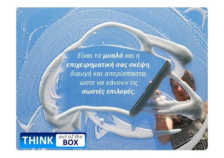 Είναι το μυαλό και η           επιχειρηματική σας σκέψη,            διαυγή και απερίσπαστα,               ώστε να κάνουν τ...