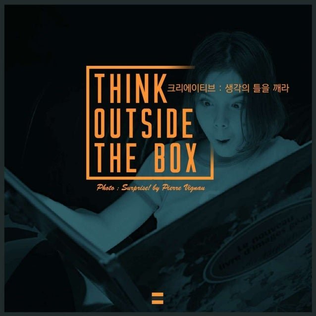 """""""Think Outside The Box, 생각의 틀을 깨라"""""""