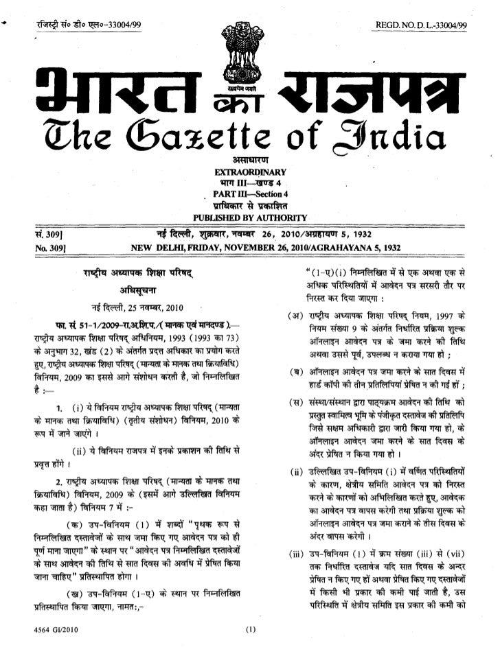 NCTE Third amendment (26.11.2010)