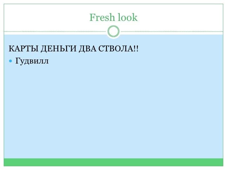 Fresh lookКАРТЫ ДЕНЬГИ ДВА СТВОЛА!! Гудвилл