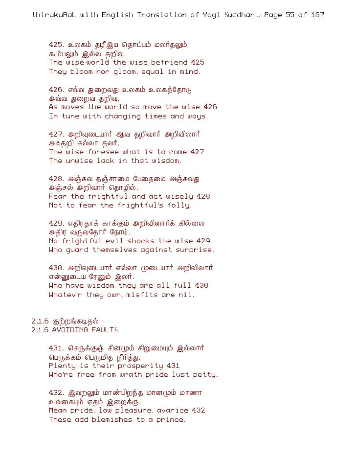 Thirukkural With Meaning In Tamil And English Pdf