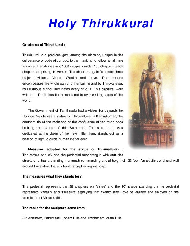 Holy Thirukkural Greatness of Thirukkural : Thirukkural is a precious gem among the classics, unique in the deliverance of...
