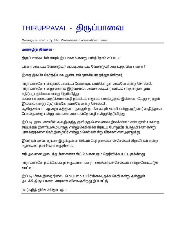 THIRUPPAVAI - திருப்பாைவ Meanings in short – by Shri Vanamamalai Padmanabhan Swami மா கழித் திங்கள் - திருப்பாைவயின் சாரம்...
