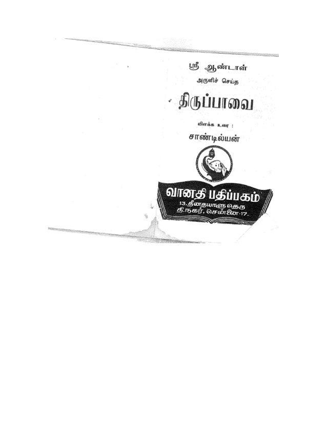 Thiruppavai tamil