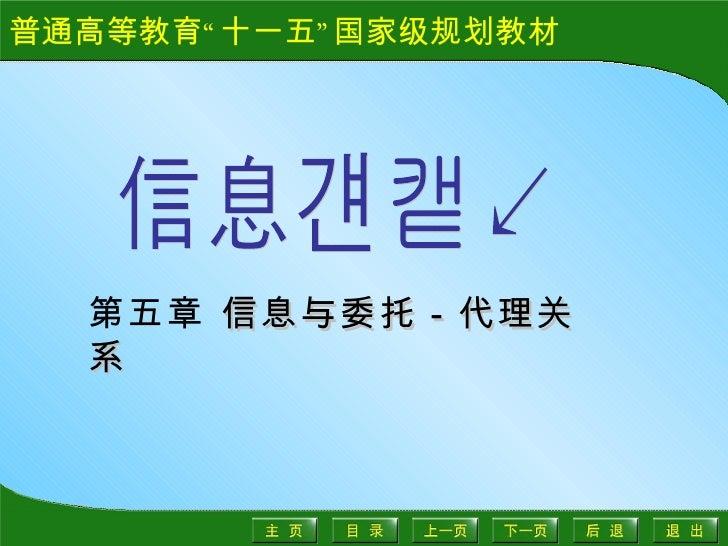 """普通高等教育""""十一五""""国家级规划教材 信息经济学 第五章  信息与委托-代理关系"""