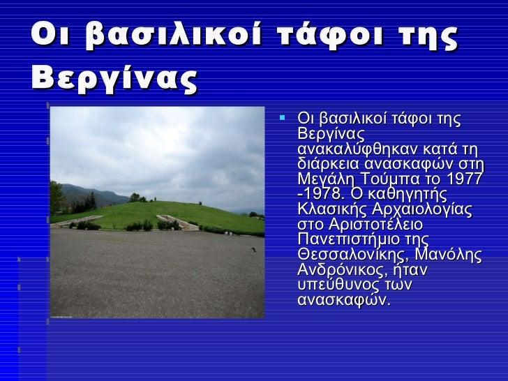 Οι βασιλικοί τάφοι της Βεργίνας  <ul><li>Οι βασιλικοί τάφοι της Βεργίνας ανακαλύφθηκαν κατά τη διάρκεια ανασκαφών στη Μεγά...