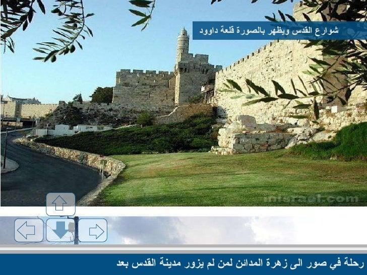 هذه مدينة القدس  Slide 3