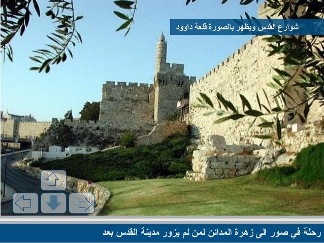 رحلة مصورة إلى مدينة القدس Slide 3